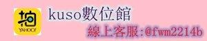 KUSO數位館 0911-112425王小姐