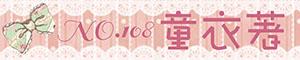 NO.108童衣著【夏季童裝上新中】
