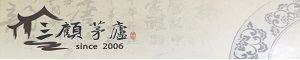 ㊣三顧茅廬㊣ 古陶瓷批發