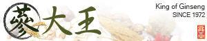 蔘大王-鮮人蔘中藥膳進口盤商
