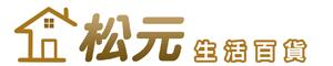 【松元生活百貨】挑戰最低價