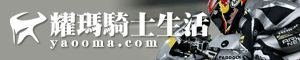 耀瑪騎士生活 yaoma.com.tw