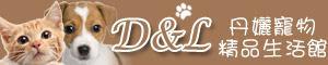 D&L 丹孋寵物精品生活館