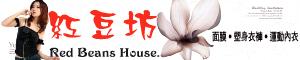 紅豆坊 BB House*