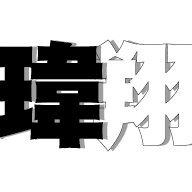 瑋翔企業社