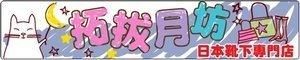 拓拔月坊 - 日本靴下專門店