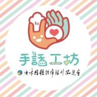 手話工坊─聽障者手作點心
