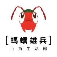 【螞蟻雄兵】辦公事務 生活百貨