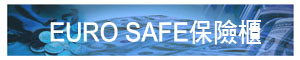 EURO SAFE進口保險櫃