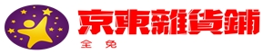 京東雜貨鋪﹘﹘家需全都有!