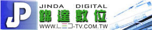 錦達數位家電生活館