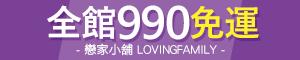 戀家小舖-Lovingfamily