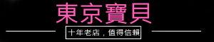 限時599免運☆東京寶貝☆