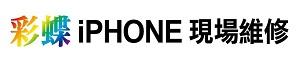 彩蝶iPHONE手機現場維修3C販售