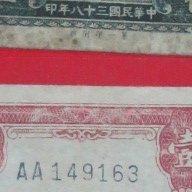 台灣郵幣鈔獎券社