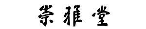 崇雅堂-字畫收購丶鑑定丶估價