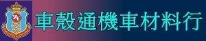 車殼通(春節期間休假1/21~2/2)