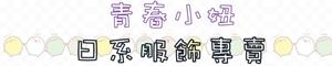 [BJ日記] ~日系服飾專賣~