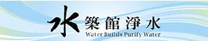 水築館淨水
