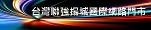 《 台灣聯強揚城國際網路門市》