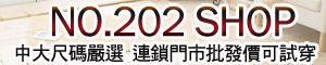 NO.202 SHOP大尺碼