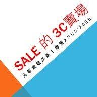 SALE的3C賣場