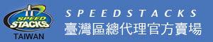 SPEEDSTACKS TAIWAN