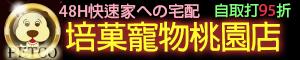 ★培菓寵物桃園店★