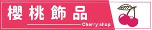 櫻桃飾品★Cherry shop