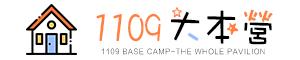 1109大本營