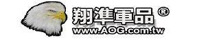 【翔準軍品AOG】 全年無休