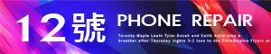 【12號】手機專業維修
