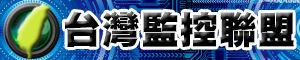 台灣監控聯盟-監視攝影機DVR