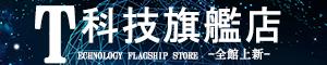 【科技旗艦店】