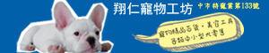 翔仁寵物工坊