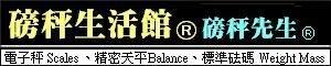 ☆磅秤生活館★衡器角鋼專業行銷