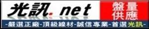 光訊 .net 網路線盤量供應商