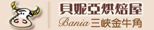 貝妮亞烘焙屋  三峽金牛角專賣店