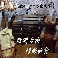 【Twoandgirls 兔與狗】歐洲古物