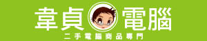 台南-韋貞電腦(實體店面)