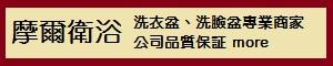 【摩爾衛浴】陶瓷洗衣台專業商店