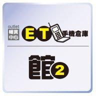 ET手機倉庫2館