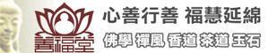 【善福堂】11/18 休假無法出貨