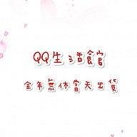 QQ生活館 全年無休當天出貨