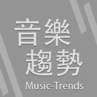 音樂趨勢官方直營旗艦店