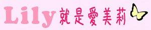 ☆L i l y 就是愛美莉☆