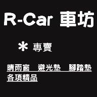 R CAR車坊 汽車精品百貨