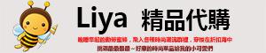 Liya 精品代購