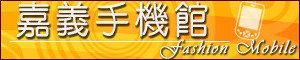 【嘉義手機館】實體店面經營