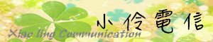 『小伶電信』手機/門號/配件